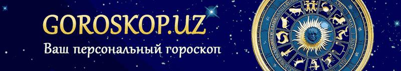 Ваш бесплатный персональный гороскоп на два месяца