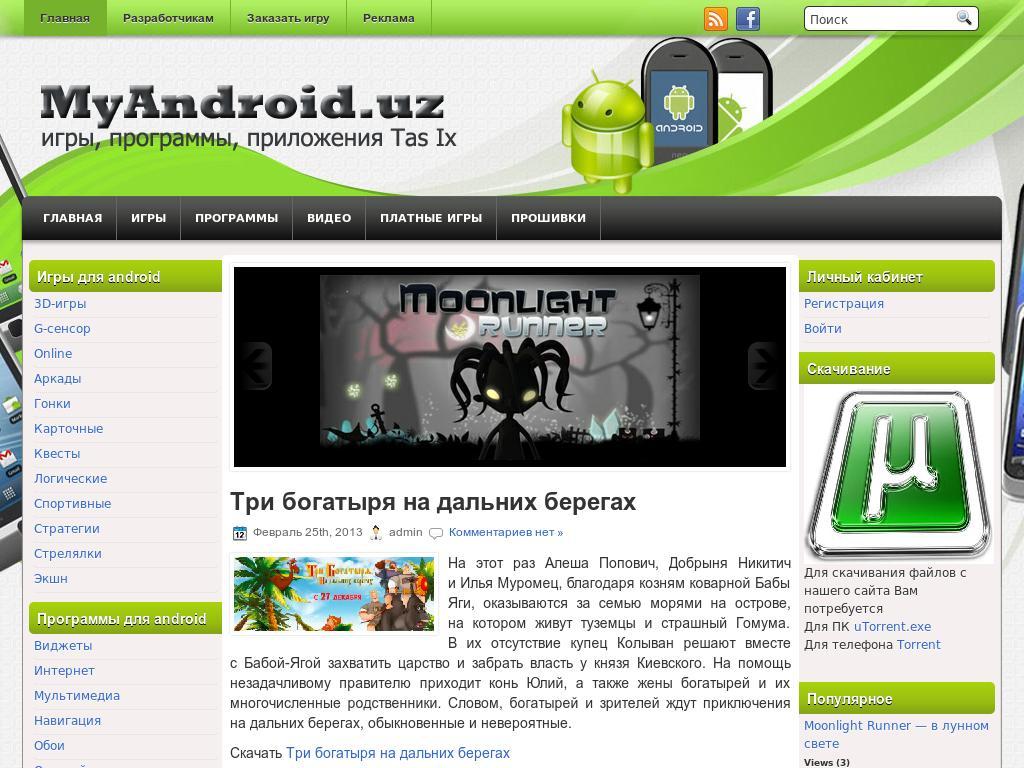 Игры, программы для андроид в Tas Ix
