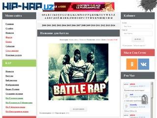 Хип-Хоп портал в Тас-Иксе