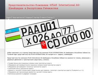 ATLAS INTERNATIONAL AG Швейцария в Республике Узбекистан