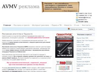 Рекламное агентство AVMV