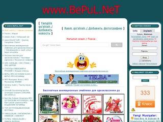 BePuL.NeT — свежие новости