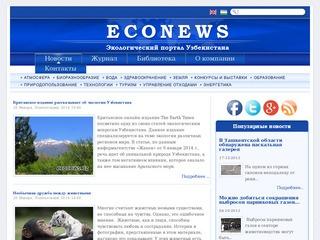 Экологический портал Узбекистана