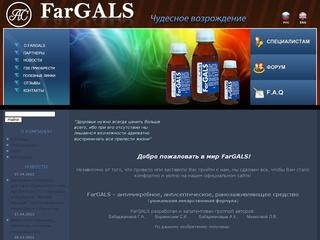 FarGALS – антимикробное, антисептическое, ранозаживляющее средство