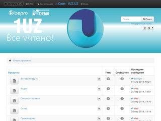 Форум — Бухгалтерия Онлайн 1UZ