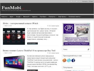 Новости мобильных технологий funmobi.uz