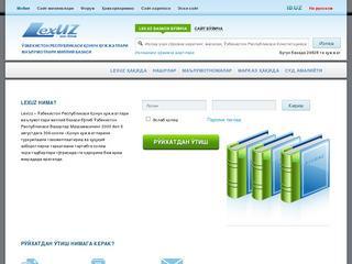 Сайт Lex.uz — Законодательство Узбекистана