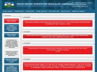 Агентство по вопросам внешней трудовой миграции