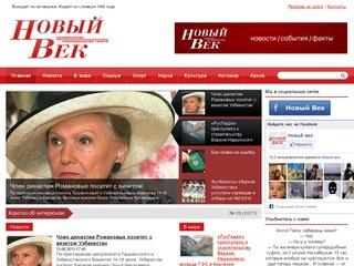 Сайт Независимая еженедельная газета Новый Век