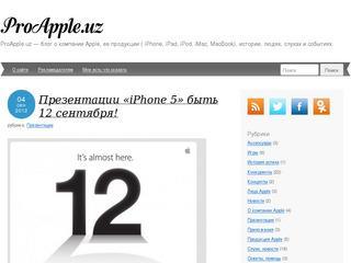 Блог о компании Apple