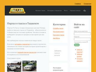 Все про такси в Ташкенте и Узбекистане