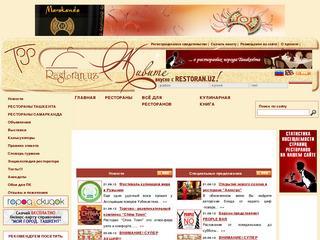 Restoran.uz — Рестораны, кафе и бары Ташкента