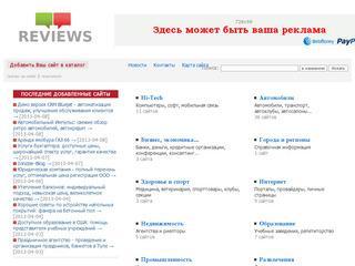 отзывы веб-сайтов