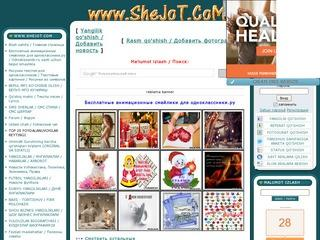 SHEJOT.COM — MUSIQALAR, HIKOYALAR