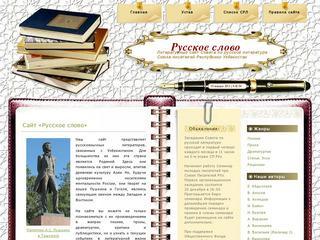 Совет по русской литературе Союза писателей РУз