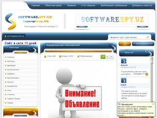SOFTWARE.SPY.UZ