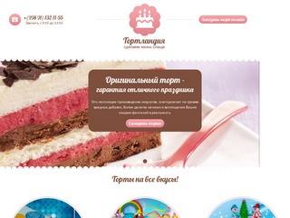 Тортландия — торты на заказ в Ташкенте