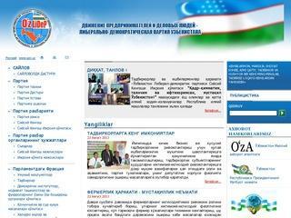 Либерально-демократичеcкая партия Узбекистана